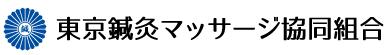 東京鍼灸マッサージ協同組合